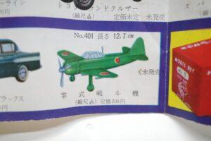 ミニカー アサヒ玩具 ATC モデルペット 6 の カタログ (19)
