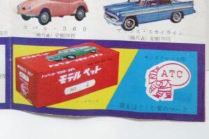 ミニカー アサヒ玩具 ATC モデル サンタクロース