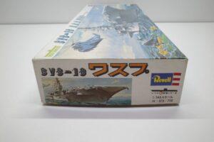 プラモデル 船 Revell 1-540 レベル CVS-18 ワスプ アメリカ 米 空母 USS WASP (2)