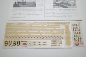 プラモデル 船 Revell 1-540 レベル U.S.S CVA-60 SARATOGA サラトガのパーツ他 (1)