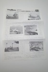 1950年代のアメリカ海軍の戦載機についての資料 (1)
