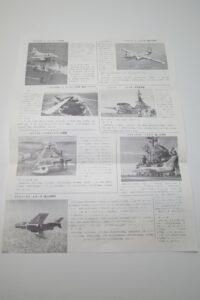 1950年代のアメリカ海軍の戦載機についての資料 (2)