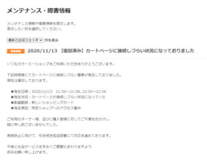 2020-11-13a-カラーミー通信販売サイトの通信障害 (3).bmp