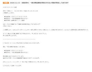 2020-11-13a-カラーミー通信販売サイトの通信障害 (4).bmp