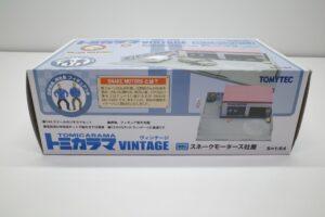ミニカー 1-64 トミカラマ ヴィンテージ 02c スネークモータース社屋 トミカリミテッド TLV トミーテック (3)