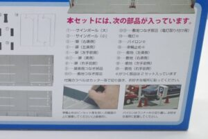 ミニカー 1-64 トミカラマ ヴィンテージ 03a 駐車場 糸目モータープール トミカリミテッド TLV トミーテック パーキング (3) -2 拡大