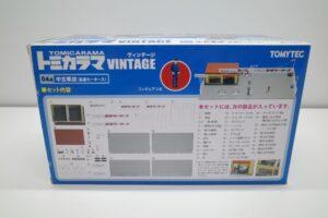 ミニカー 1-64 トミカラマ ヴィンテージ 04a 中古車店 ( 高速モータース) トミカリミテッド TLV (2)