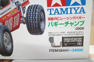 タミヤ 1-10 電動RC 復刻版 レーシング バギーチャンプ (2009) ラジコン Racing Buggy Champ- (66)