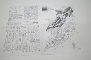 ホビーベース 烈風 1-24 ν- ニュー アスラーダ AKF-0 サイバーフォーミュラ SAGA-説明書- (1)