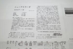ホビーベース 烈風 1-24 ν- ニュー アスラーダ AKF-0 サイバーフォーミュラ SAGA-説明