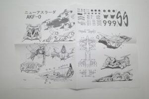 ホビーベース 烈風 1-24 ν- ニュー アスラーダ AKF-0 サイバーフォーミュラ SAGA-説明 (5)