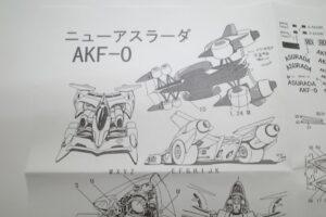 ホビーベース 烈風 1-24 ν- ニュー アスラーダ AKF-0 サイバーフォーミュラ SAGA-説明 (6)