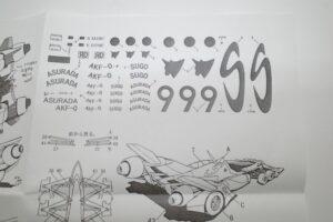 ホビーベース 烈風 1-24 ν- ニュー アスラーダ AKF-0 サイバーフォーミュラ SAGA-説明 (8)