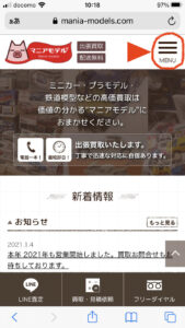 お問い合わせフォーム-iPhone-2 (1)