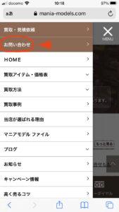 お問い合わせフォーム-iPhone-2 (2)