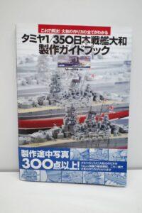 帯付 タミヤ 1-350 日本戦艦大和 製作ガイドブック Takumi明春 大日本絵画 初版 定価3564円-1