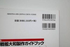 帯付 タミヤ 1-350 日本戦艦大和 製作ガイドブック Takumi明春 大日本絵画 初版 定価3564円-2