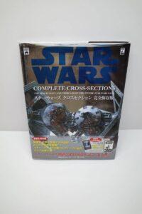STAR WARS スター・ウォーズ クロスセクション 完全保存版- (1)