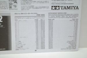 タミヤ 1-12 Porsche ポルシェ 934 イェーガーマイスター (エッチングパーツ付き)- (1 (33)