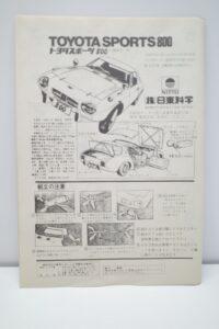 日東 NITTO ニットー 1-20 ヨタハチ トヨタ スポーツ 800 TOYOTA SPORTS 800- (11)