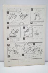 日東 NITTO ニットー 1-20 ヨタハチ トヨタ スポーツ 800 TOYOTA SPORTS 800- (12)