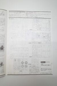 バンダイ 1-24 局地戦闘機 紫電改 日本海軍 零戦- (19)