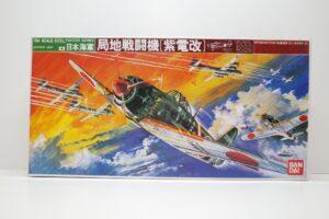 バンダイ 1-24 局地戦闘機 紫電改 日本海軍 零戦- (2)