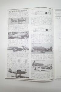 バンダイ 1-24 局地戦闘機 紫電改 日本海軍 零戦- (20)