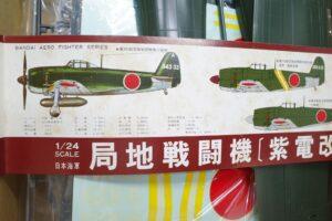 バンダイ 1-24 局地戦闘機 紫電改 日本海軍 零戦- (21)