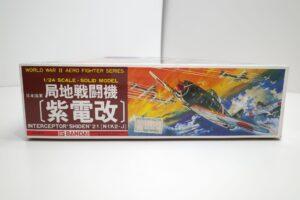 バンダイ 1-24 局地戦闘機 紫電改 日本海軍 零戦- (3)