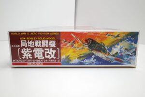 バンダイ 1-24 局地戦闘機 紫電改 日本海軍 零戦- (4)