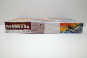 バンダイ 1-24 局地戦闘機 紫電改 日本海軍 零戦- (5)