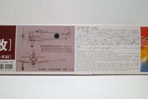 バンダイ 1-24 局地戦闘機 紫電改 日本海軍 零戦- (6)