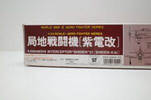 バンダイ 1-24 局地戦闘機 紫電改 日本海軍 零戦- (7)