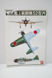 バンダイ 1-24 零式艦上戦闘機 52型 丙 日本海軍 零戦– (13)