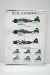 バンダイ 1-24 零式艦上戦闘機 52型 丙 日本海軍 零戦– (14)