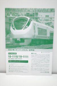 KATO カトー Nゲージ 10-1110 E657系 スーパーひたち 6両 基本セット 1-6号車- (6)