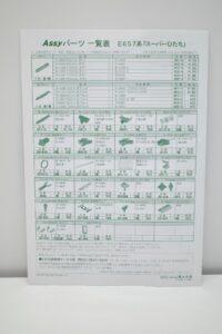 KATO カトー Nゲージ 10-1110 E657系 スーパーひたち 6両 基本セット 1-6号車- (7)