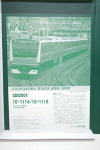 KATO カトー Nゲージ 10-1114 E233系 3000番台 東海道線 後期 8両 セット 1-8号車- (7)
