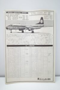 バンザイ 旧 バンダイ 172 YS-11 全日空 ANA 旅客機 プラモデル- (9)