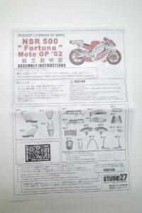 スタジオ STUDIO 27 1-12 ST27-TK1219C ホンダ NSR500 Fortuna Katou だいじろう Version #74- (19)