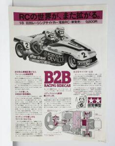 ラジコン 電動 RC タミヤ 1-8 B2B レーシング サイドカー No (1)