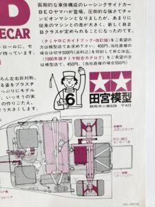 ラジコン 電動 RC タミヤ 1-8 B2B レーシング サイドカー No (2)
