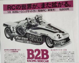 ラジコン 電動 RC タミヤ 1/8 B2B レーシング サイドカー No.RA0817-3