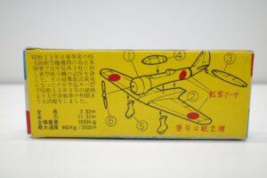 当時物 三共 1-150 97式 戦闘機戦斗機 ピーナッツ No.51 未組立 プラモデル- (14)