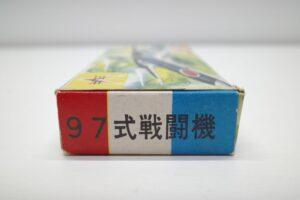 当時物 三共 1-150 97式 戦闘機戦斗機 ピーナッツ No.51 未組立 プラモデル- (15)